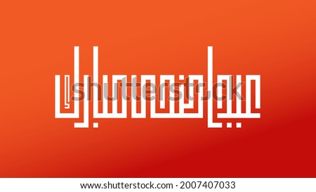 Illustration of Eid ADHA mubark and Aid said. beautiful islamic and arabic background of calligraphy wishes Aid el fitre and el adha for Muslim Community festival square kufi