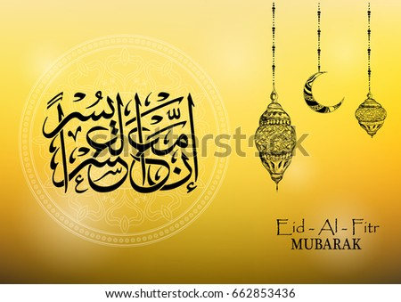 Illustration of Eid Al Fitr Mubarak with intricate Arabic calligraphy. Beautiful Crescent and Lamp on blurred background with patterns. Islamic celebration greeting card. - Shutterstock ID 662853436