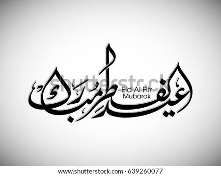 Cool Arbi English Eid Al-Fitr 2018 - stock-vector-illustration-of-eid-al-fitr-mubarak-with-intricate-arabic-calligraphy-for-the-celebration-of-muslim-639260077  HD_659992 .jpg