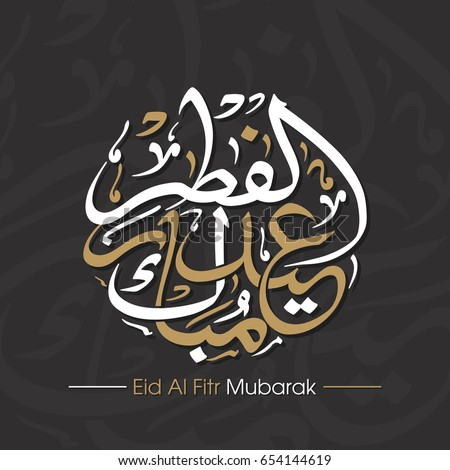 Illustration of Eid Al Fitr Mubarak with intricate Arabic calligraphy for the celebration of Muslim community festival.