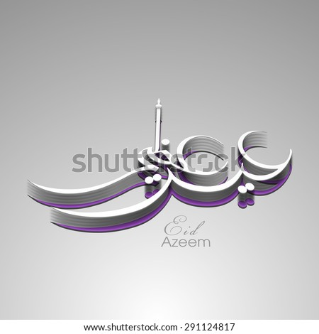 Illustration of Eid Azeem with intricate Arabic calligraphy for the celebration of Muslim community festival. #291124817