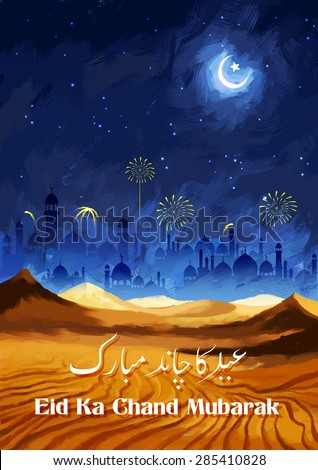 illustration of eid ka chand