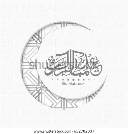 Illustration of Eid Kum Mubarak with intricate Arabic calligraphy and moon for the celebration of Muslim community festival. - Shutterstock ID 652782337