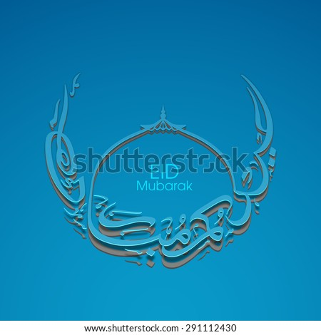 Illustration of Eid Kum Mubarak with intricate Arabic calligraphy for the celebration of Muslim community festival. - Shutterstock ID 291112430