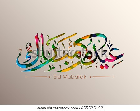 illustration of eid kum mubarak