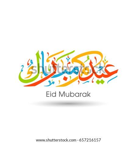 Illustration of Eid Kum Mubarak with intricate Arabic calligraphy for the celebration of Muslim community festival. Stok fotoğraf ©