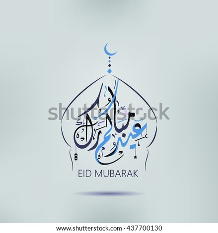 Illustration of Eid mubarak and Aid said. beautiful islamic and arabic background of calligraphy wishes Aid el fitre and el adha greeting  moubarak and mabrok for Muslim Community festival.  #437700130