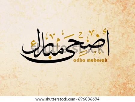 Illustration of Eid mubarak and Aid said. beautiful islamic and arabic background of calligraphy wishes Aid el fitre and el adha greeting moubarak and mabrok for Muslim Community festival