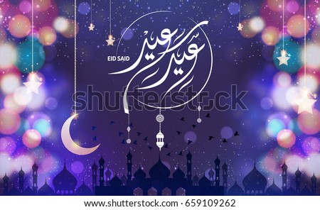 Illustration of Eid said, Islamic vector design greeting card template with arabic galligraphy