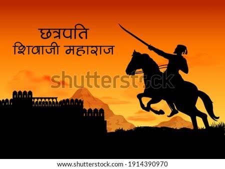 illustration of emperor Shivaji, the great warrior of Maratha from Maharashtra India with text in Hindi meaning Chhatrapati Shivaji Maharaj