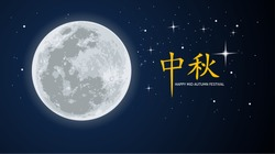 Illustration of full moon, blue sky, glowing stars with chinese characters text which means mid autumn. As a greeting card, banner or template for happy mid autumn festival.