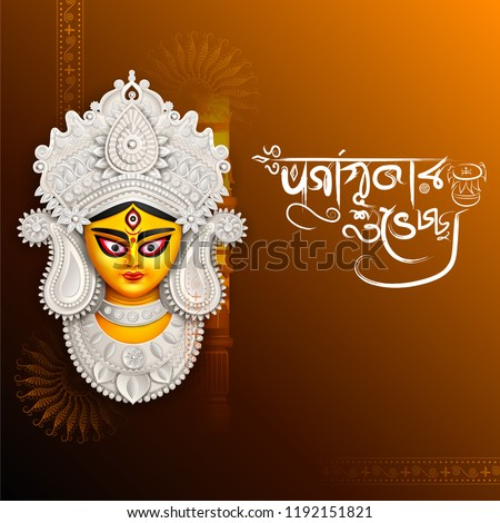 Airstock is - illustration of Goddess Durga in Happy Dussehra