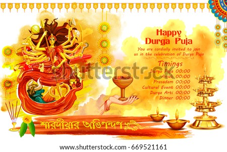 Durga puja vector illustration download free vector art stock illustration of goddess durga in happy dussehra background with bengali text sharodiya abhinandan meaning m4hsunfo