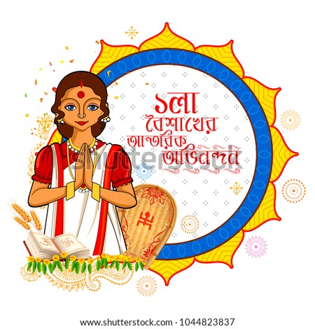 illustration of greeting background with Bengali text Poila Boisakher Antarik Abhinandan meaning Heartiest Wishing for Happy New Year