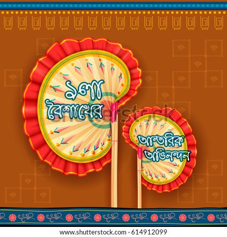 illustration of greeting background with Bengali text Poila Boisakher Antarik Abhinandan meaning Heartiest Wishing for a Happy New Year