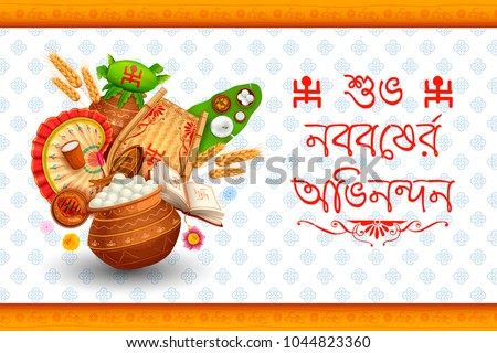illustration of greeting background with bengali text subho nababarsha antarik abhinandan meaning heartiest wishing for happy bengali new year