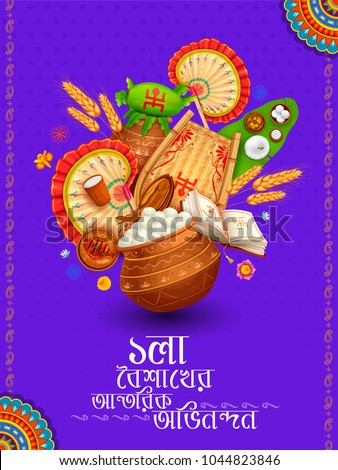 illustration of greeting background with Bengali text Subho Nababarsha Antarik Abhinandan meaning Heartiest Wishing for Happy New Year
