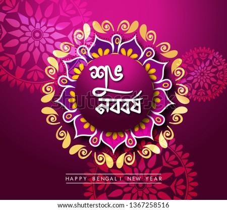Bengali Free Vector Art - (12 Free Downloads)