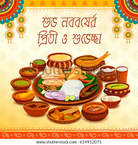 illustration of greeting background with Bengali text Subho Nababarsha Priti o Subhecha meaning Love and Wishes for a Happy New Year