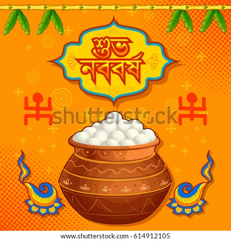 in illustration of greeting background with bengali text subho nababarsho meaning happy new year