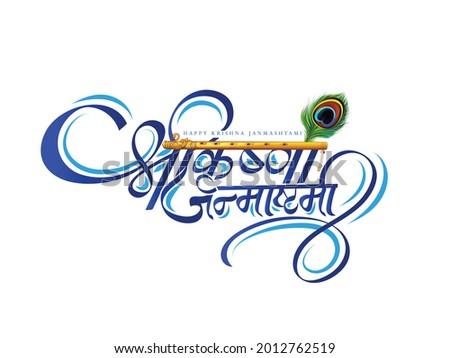 illustration of Happy Janmashtami with Hindi text Shri Krishna Janmashtami