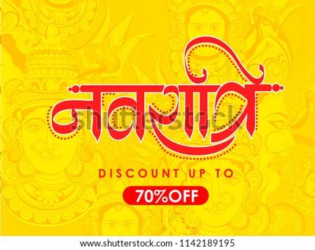 Illustration Of Happy Navratri Celebration playing Dandiya in disco Garba Night poster for Navratri Dussehra festival of India