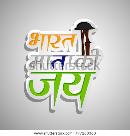 illustration of hindi text