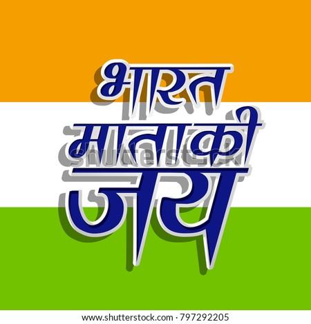 illustration of hindi text