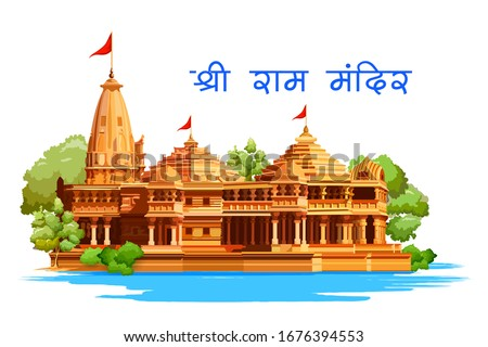 illustration of Hindu mandir of India with Hindi text meaning Shree Ram temple