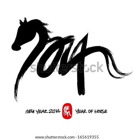 illustration of Horse Calligraphy 2014 Year of the Horse hand drawn Vector