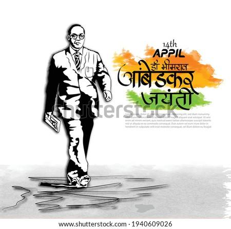 illustration of indian freedom fighter late dr babasaheb ambedkar,14 April