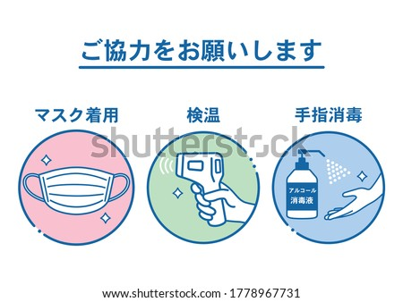 """Illustration of infection prevention measures. It is written in Japanese as """"wearing a mask"""", """"hand sterilization"""", """"body temperature measurement"""", and """"We kindly ask for your cooperation""""."""