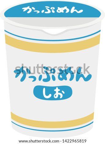 Illustration of Instant noodles.Instant noodles sold at convenience stores.This instant noodles will be completed after 3 minutes with hot water. Translation: Cup Noodle.Salty.