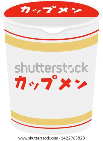 Illustration of Instant noodles.Instant noodles sold at convenience stores.This instant noodles will be completed after 3 minutes with hot water. Translation: Cup Noodle.
