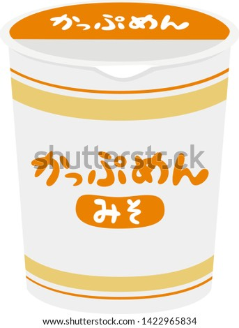 Illustration of Instant noodles.Instant noodles sold at convenience stores.This instant noodles will be completed after 3 minutes with hot water. Translation: Cup Noodle.Miso taste.