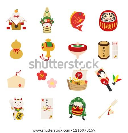 Illustration of japanese lucky goods icons. / Translation of Japanese