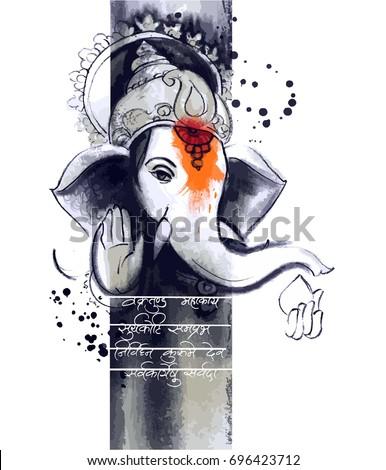 illustration of Lord Ganesha in paint style with message Shri Ganeshaye Namah ( Prayer to Lord Ganesha)