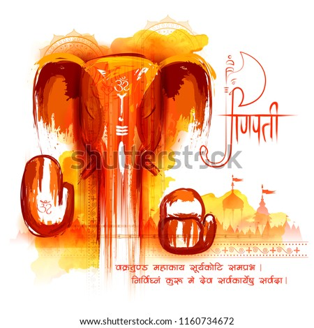 illustration of Lord Ganpati background for Ganesh Chaturthi festival of India with message in Hindi meaning I meditate on Sri Ganesha O Lord, Please make all my Works, free of Obstacles, always