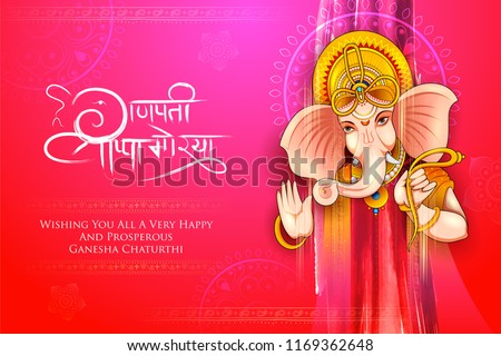 illustration of Lord Ganpati background for Ganesh Chaturthi festival of India with message in Hindi Ganpati Bappa Morya meaning My Lord Ganesha