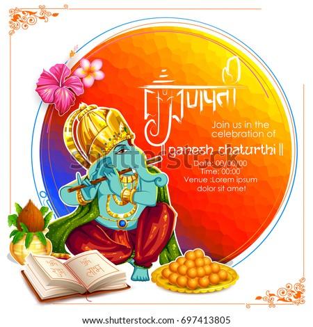 illustration of lord ganpati