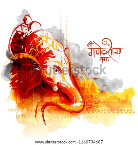 illustration of Lord Ganpati background for Ganesh Chaturthi with message Shri Ganeshaye Namah ( Prayer to Lord Ganesha) - Shutterstock ID 1160734687