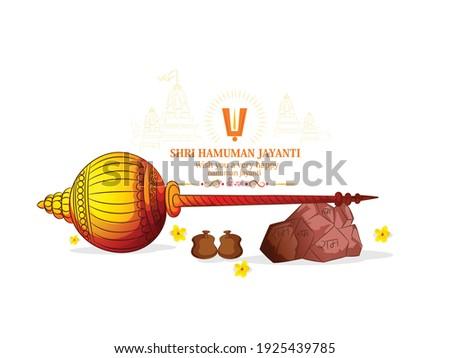 Illustration of Lord Hanuman on abstract background for Hanuman Jayanti festival of India with hindi text shri ram