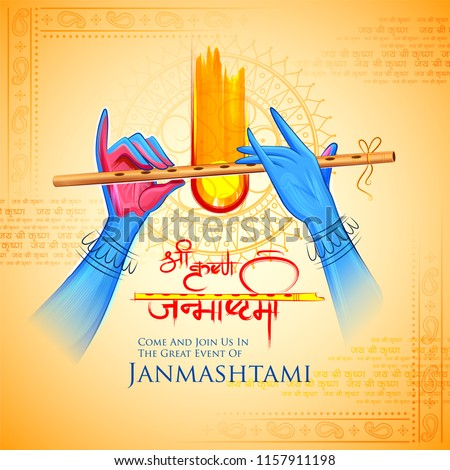 illustration of Lord Krishna playing bansuri (flute) in religious festival background of India with text in Hindi meaning Shri Krishan Janmashtami