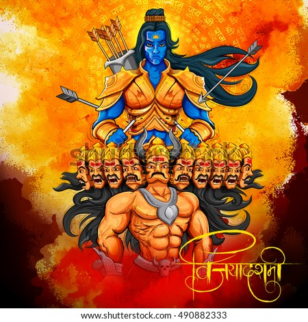 illustration of lord rama and