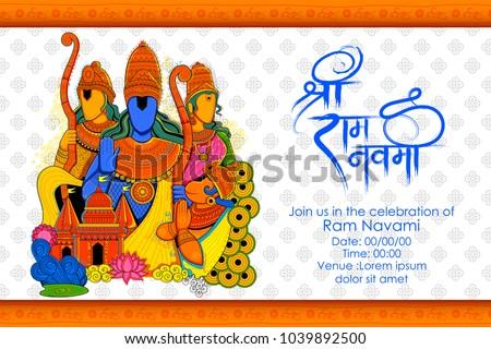 illustration of lord rama  sita