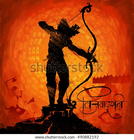 illustration of lord rama with