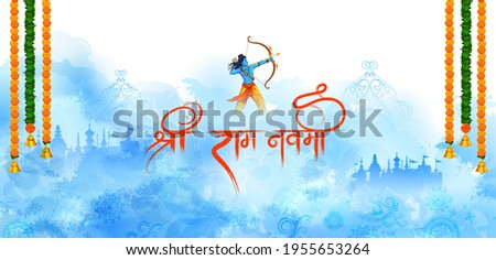 illustration of Lord Rama with bow arrow with Hindi text meaning Shree Ram Navami celebration background for religious holiday of India