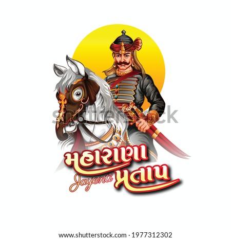illustration of Maharana Pratap,  Maharana Pratap Jayanti,  Rajput king of Mewar