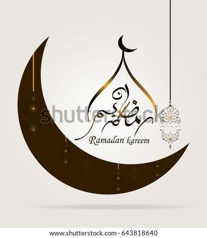 Illustration of Ramadan kareem and Ramadan mubarak. beautiful islamic and arabic hanging lantern and calligraphy wishes holy month fasting moubarak and karim.  - Shutterstock ID 643818640