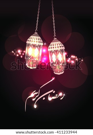 Illustration of Ramadan kareem and Ramadan mubarak. beautiful night lighting color fo lantern and arabic islamic calligraphy.traditional greeting card wishes holy month moubarak and karim for muslim. - stock vector